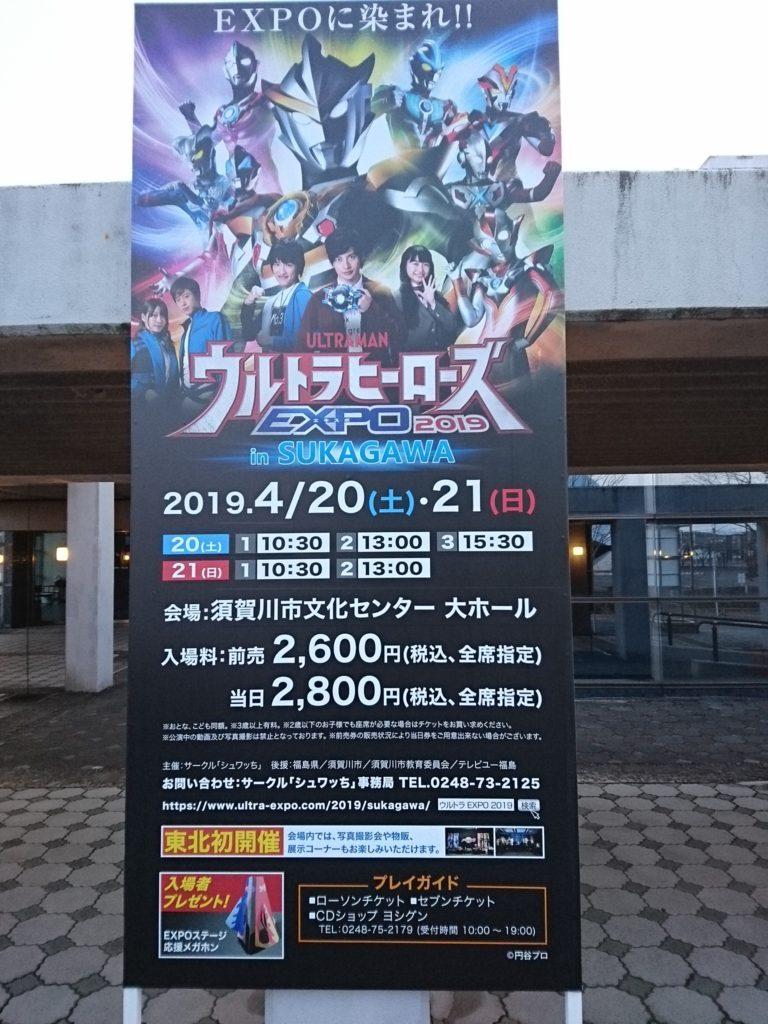 ウルトラヒーローズEXPO2019 in SUKAGAWA