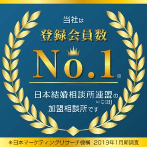 会員数No.1