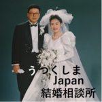 結婚年齢の推移