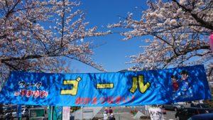 須賀川ウォークラリー