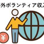 海外ボランティア収入イメージ