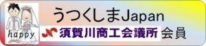 須賀川商工会議所会員