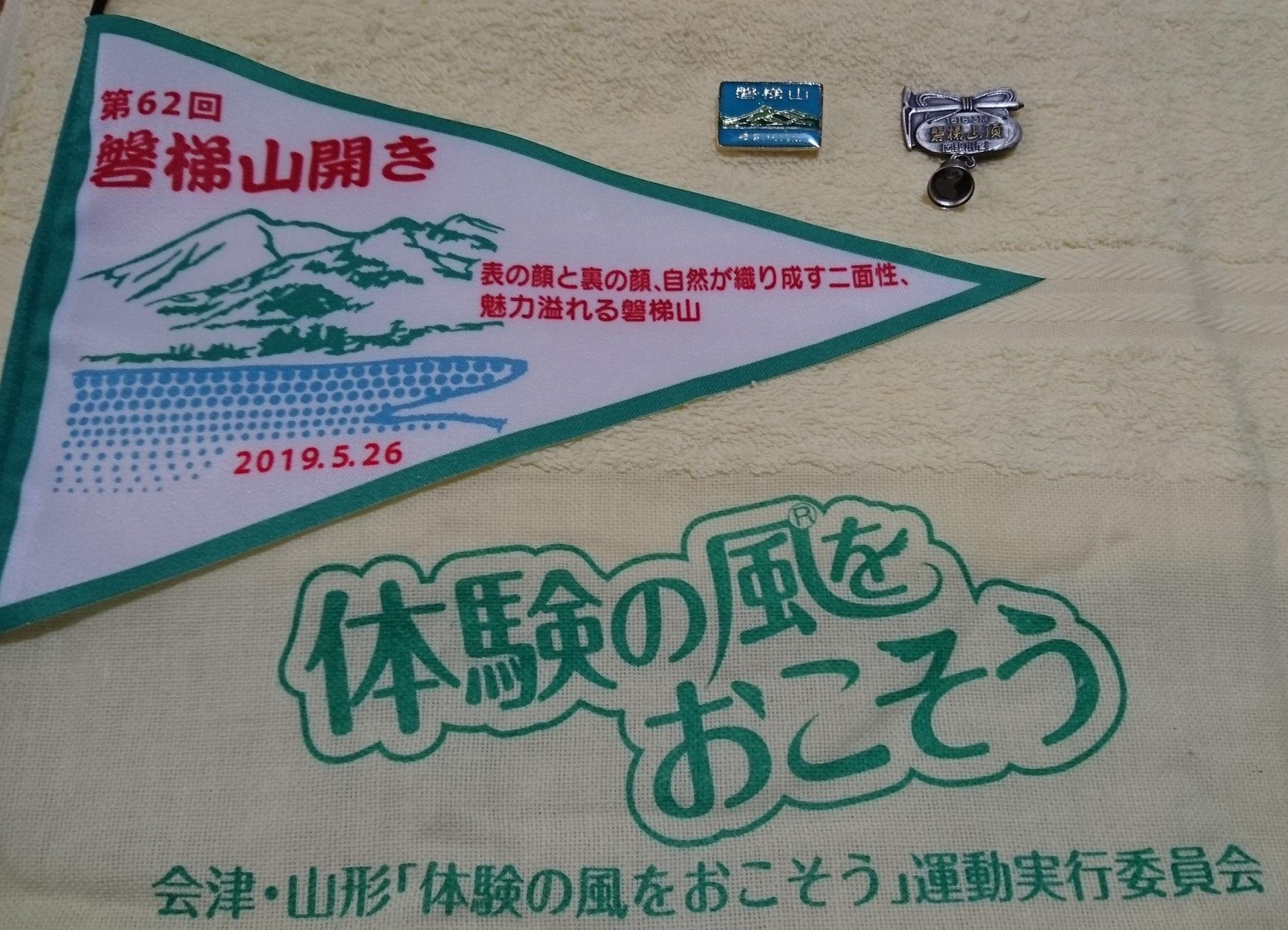 2019磐梯山ペナントとタオル
