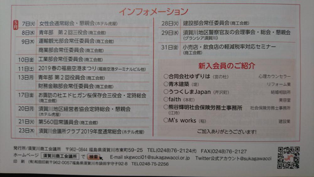 須賀川商工会議所入会