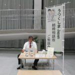 tetteご相談会ワイド