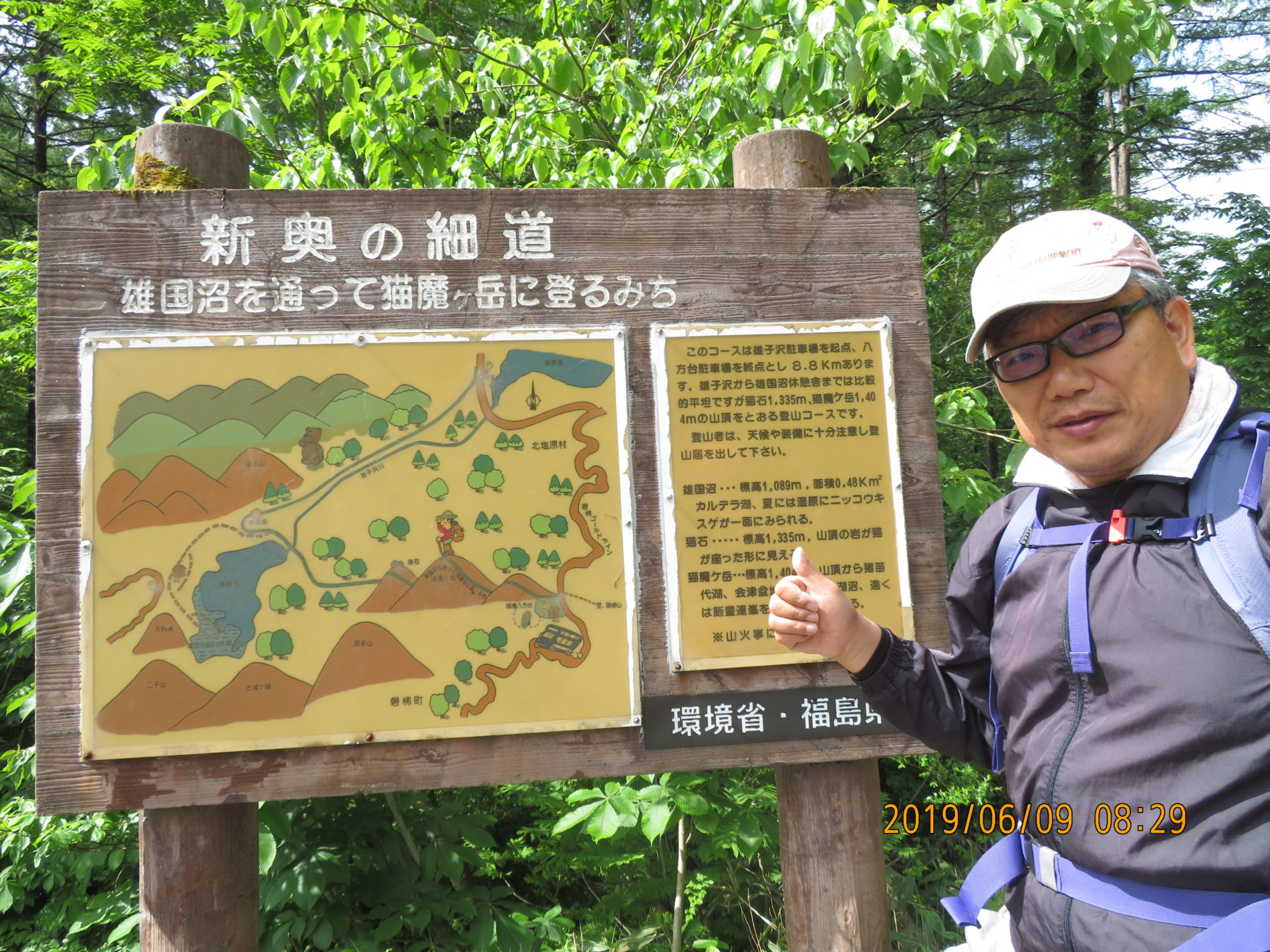 雄子沢登山駐車場