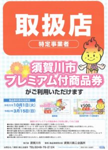 須賀川プレミアム商品券