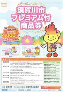 須賀川プレミアム商品券3