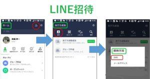 LINE招待アイキャッチ