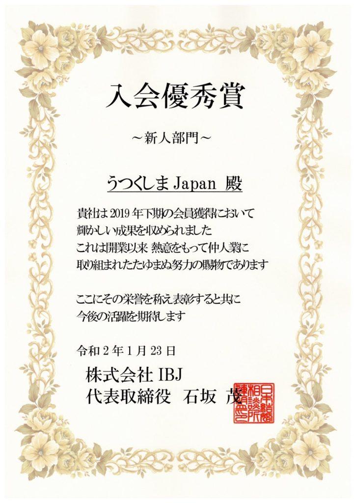 うつくしまJapan入会優秀賞2019年下期20200124