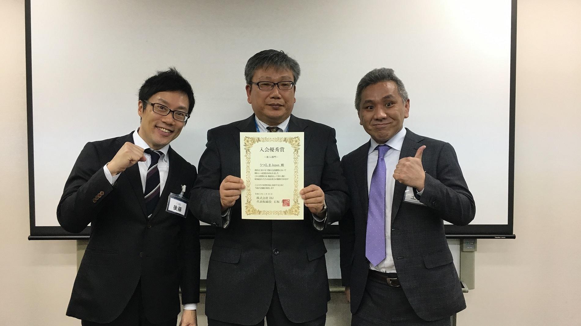 IBJ2019下期入会優秀賞受賞