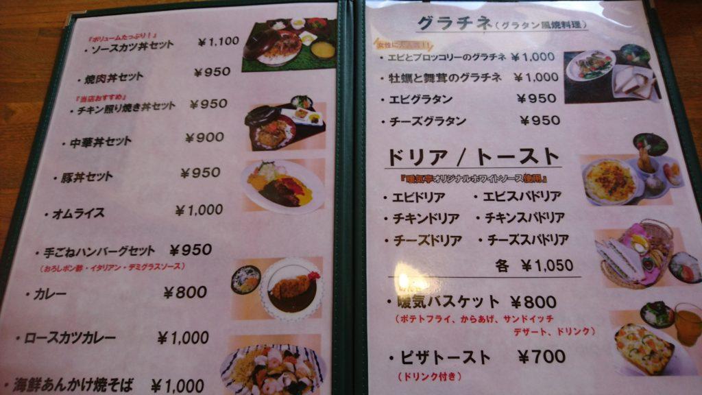 88_メニューお食事DSC_4776