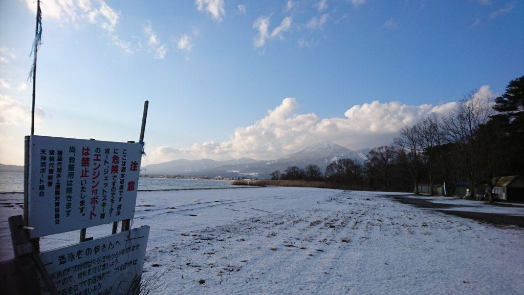 春雪の猪苗代湖と磐梯山DSC_0774