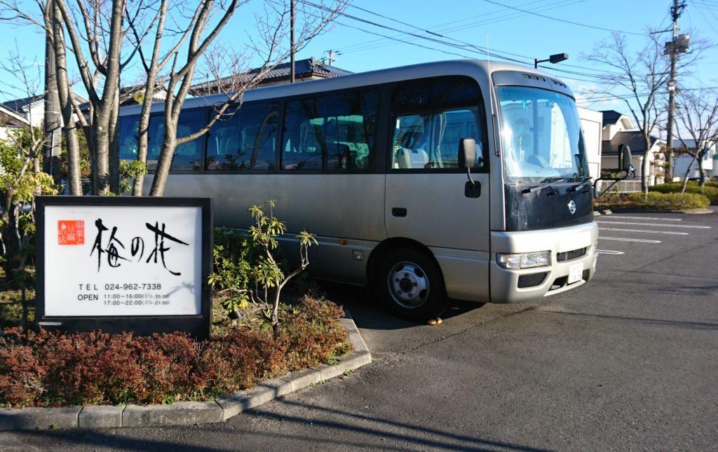 03_40台駐車可能な梅の花に到着