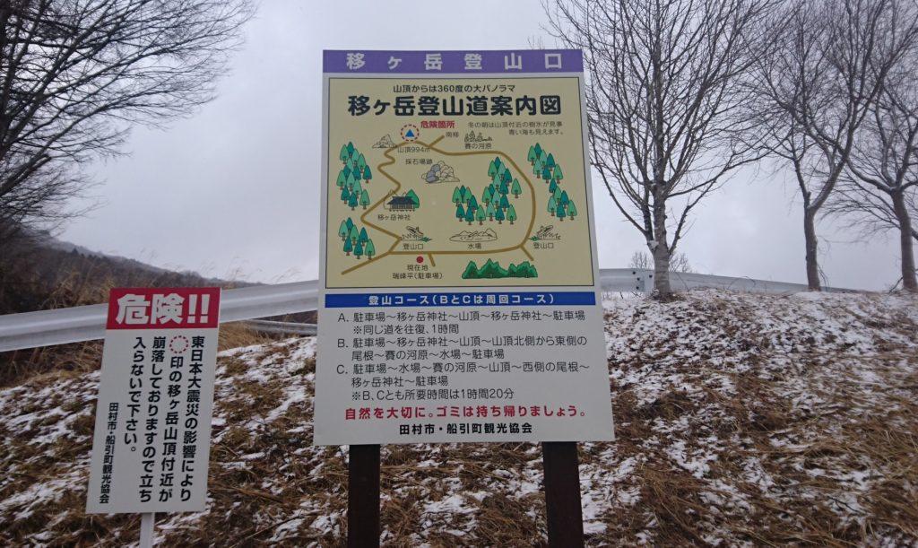 移が岳登山口案内