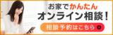 IBJオンラインバナー