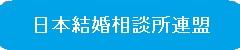 日本結婚相談所連盟ブログ