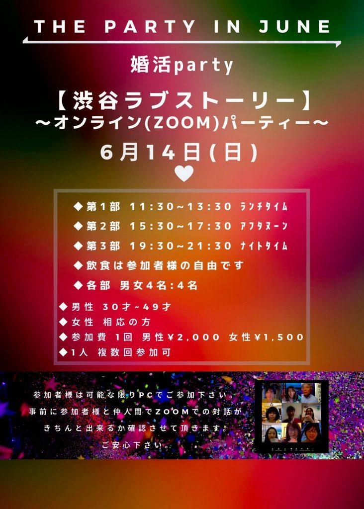 渋谷ラブストーリー