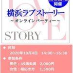 横浜ラブストーリー20201004