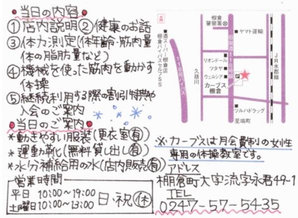 カーブス棚倉店長pop_02