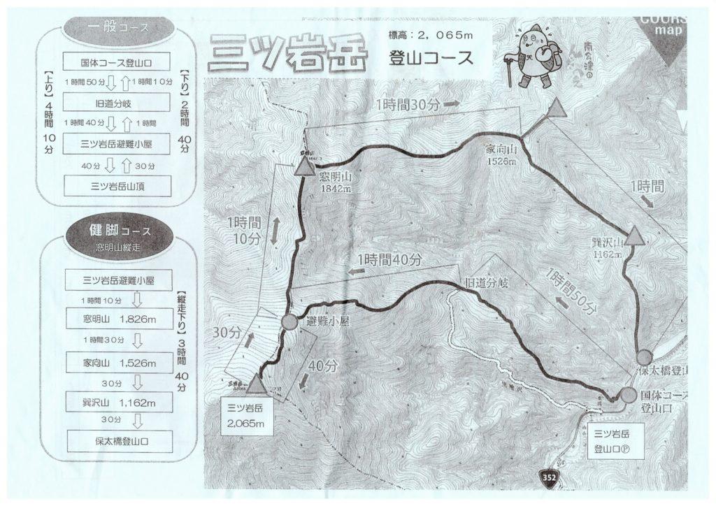 三岩岳・窓明山 山開き20201002_01