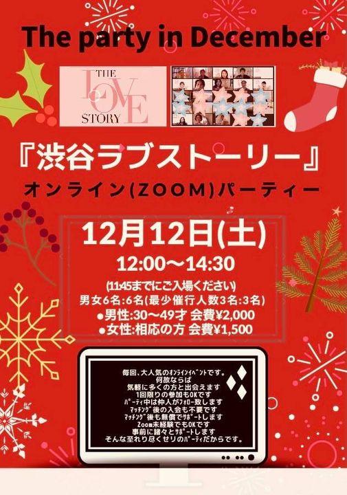 渋谷ラブストーリー20201212
