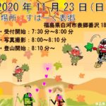 うつくしま登山ラブ2020天狗山アイキャッチ