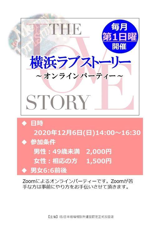 横浜ラブストーリー20201206