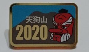 天狗山2020バッチ
