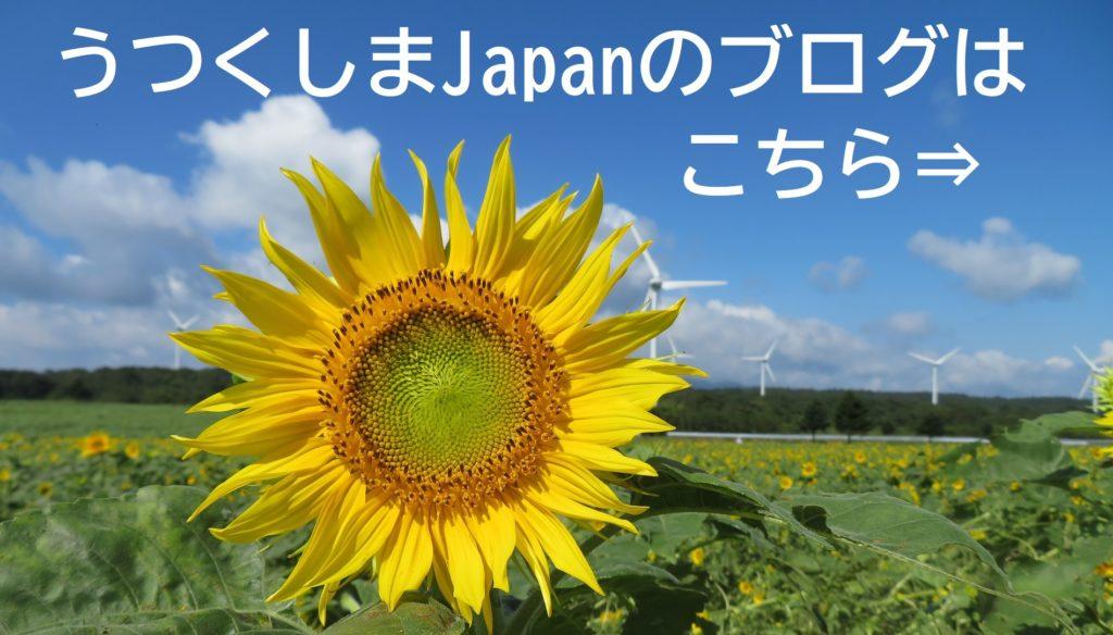 うつくしまJapanブログはこちら