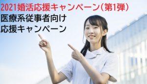 医療従事者向け応援キャンペーンPR3