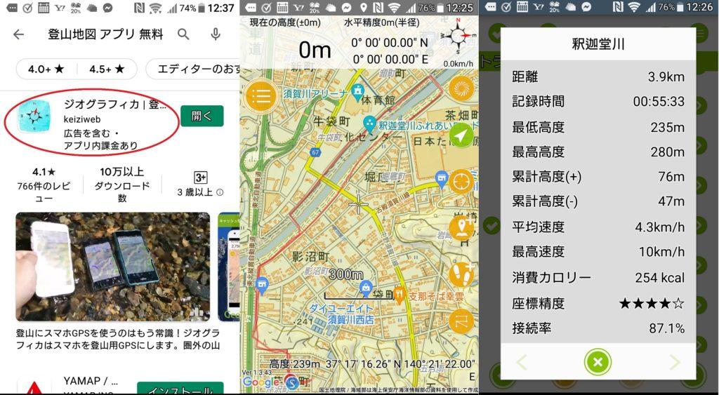 ウォーキングカロリー管理アプリ